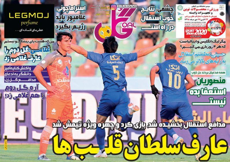 عناوین اخبار روزنامه گل در روز سهشنبه ۳۰ مهر