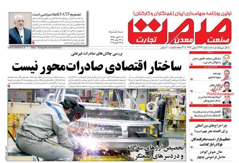 عناوین اخبار روزنامه صمت در روز سهشنبه ۳۰ مهر