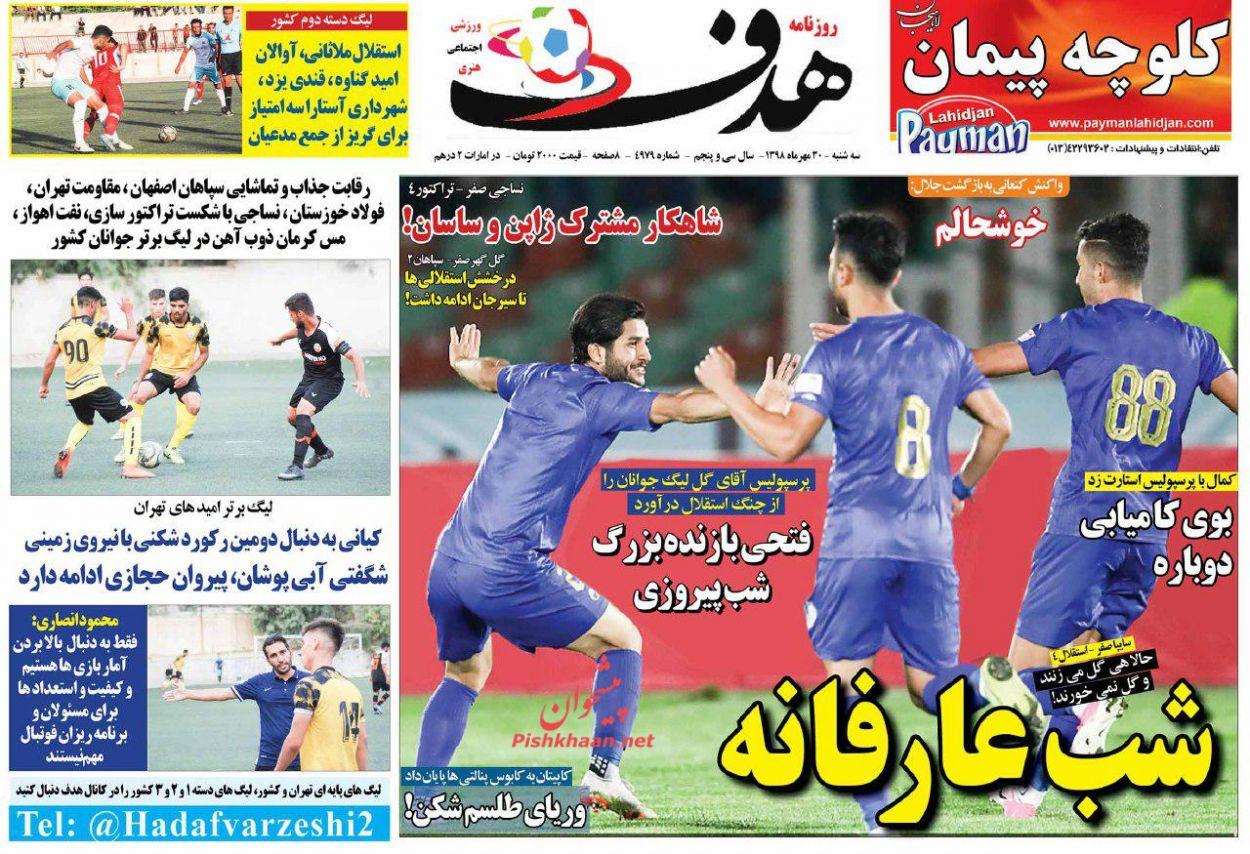 عناوین اخبار روزنامه هدف در روز سهشنبه ۳۰ مهر :