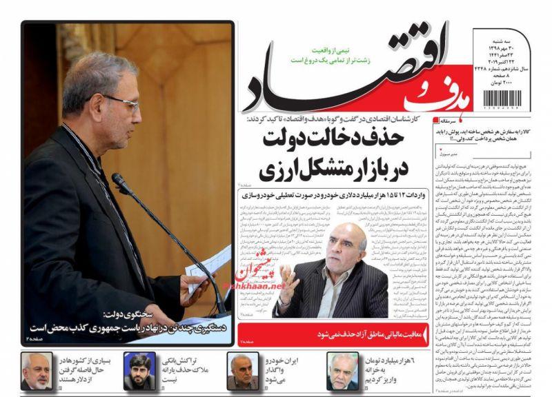 عناوین اخبار روزنامه هدف و اقتصاد در روز سهشنبه ۳۰ مهر