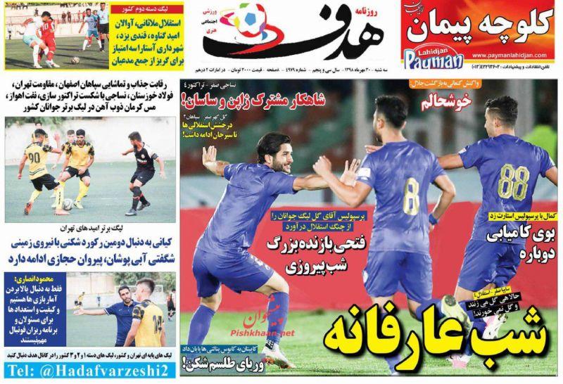 عناوین اخبار روزنامه هدف در روز سهشنبه ۳۰ مهر
