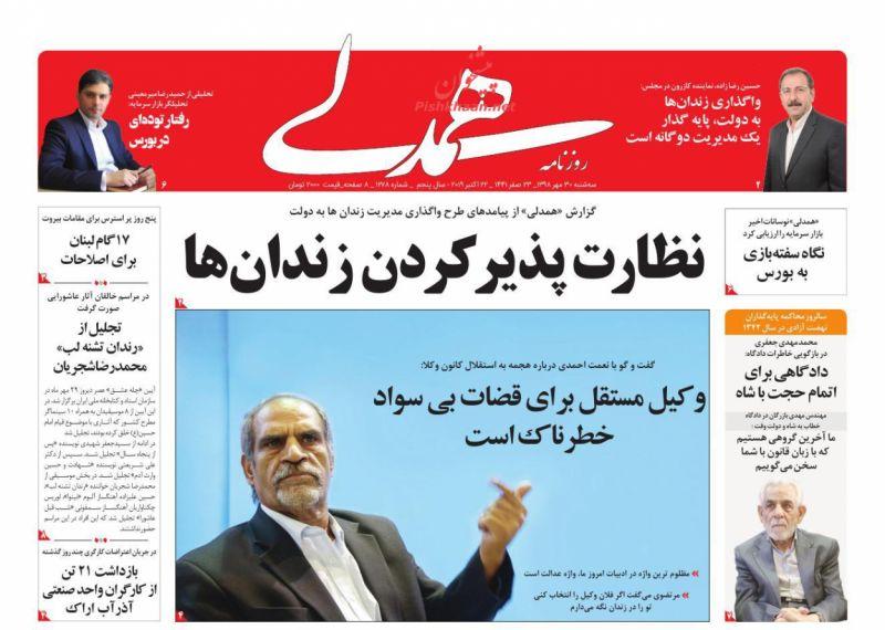 عناوین اخبار روزنامه همدلی در روز سهشنبه ۳۰ مهر :