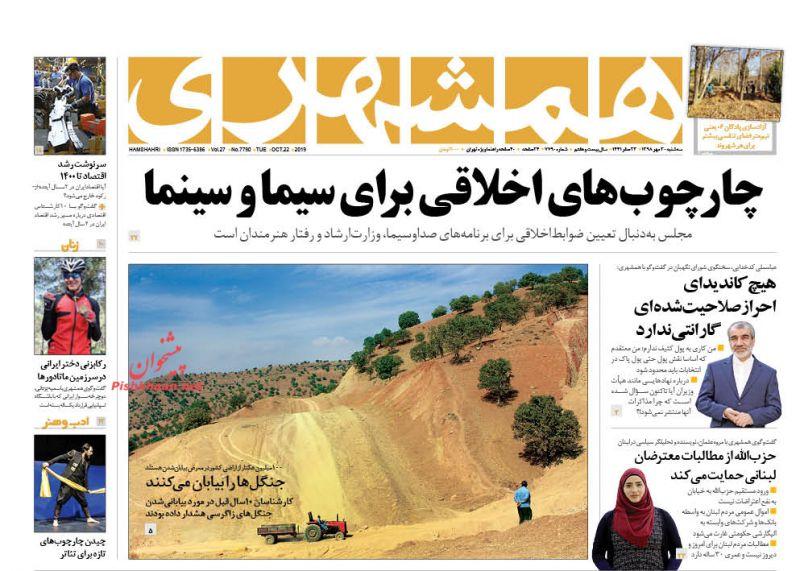 عناوین اخبار روزنامه همشهری در روز سهشنبه ۳۰ مهر