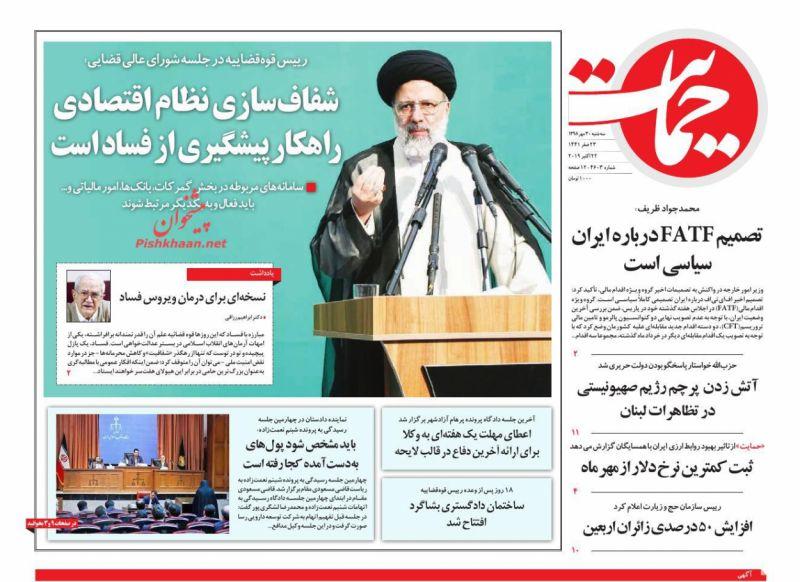 عناوین اخبار روزنامه حمایت در روز سهشنبه ۳۰ مهر :