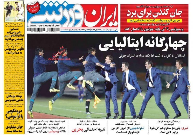 عناوین اخبار روزنامه ایران ورزشی در روز سهشنبه ۳۰ مهر