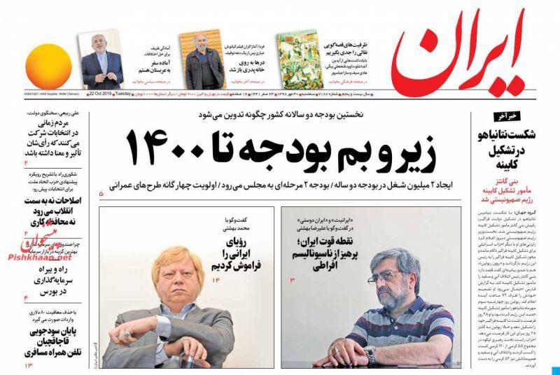 عناوین اخبار روزنامه ایران در روز سهشنبه ۳۰ مهر