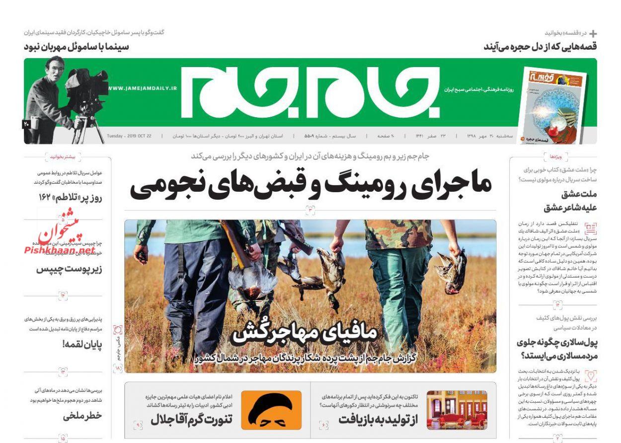 عناوین اخبار روزنامه جام جم در روز سهشنبه ۳۰ مهر :