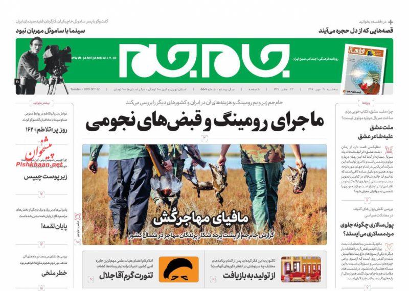 عناوین اخبار روزنامه جام جم در روز سهشنبه ۳۰ مهر
