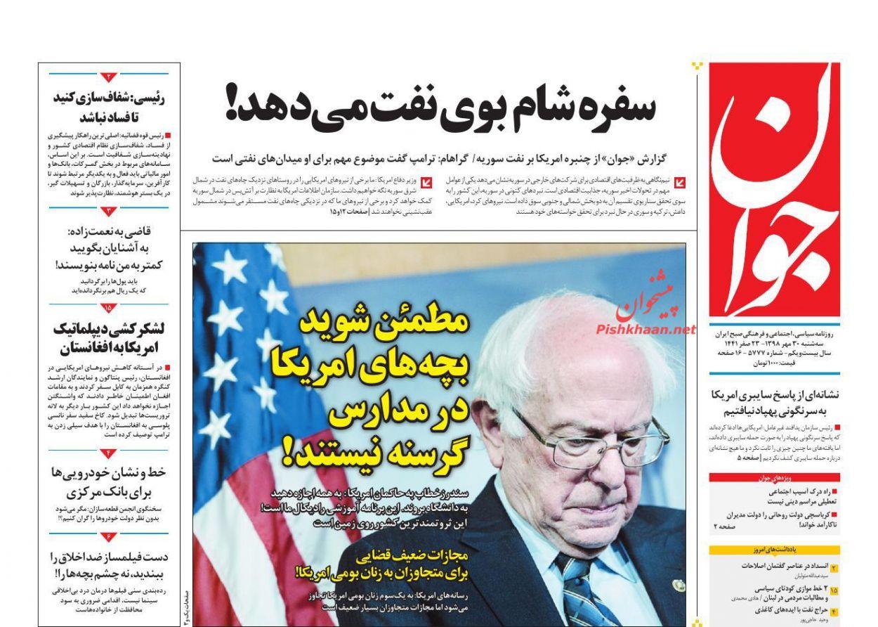عناوین اخبار روزنامه جوان در روز سهشنبه ۳۰ مهر :