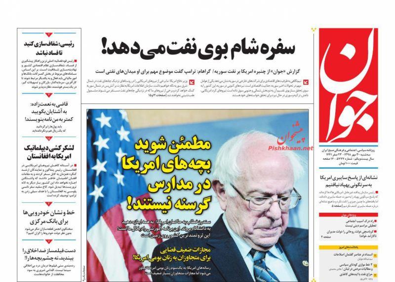 عناوین اخبار روزنامه جوان در روز سهشنبه ۳۰ مهر