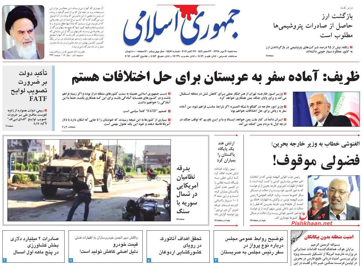 عناوین اخبار روزنامه جمهوری اسلامی در روز سهشنبه ۳۰ مهر :