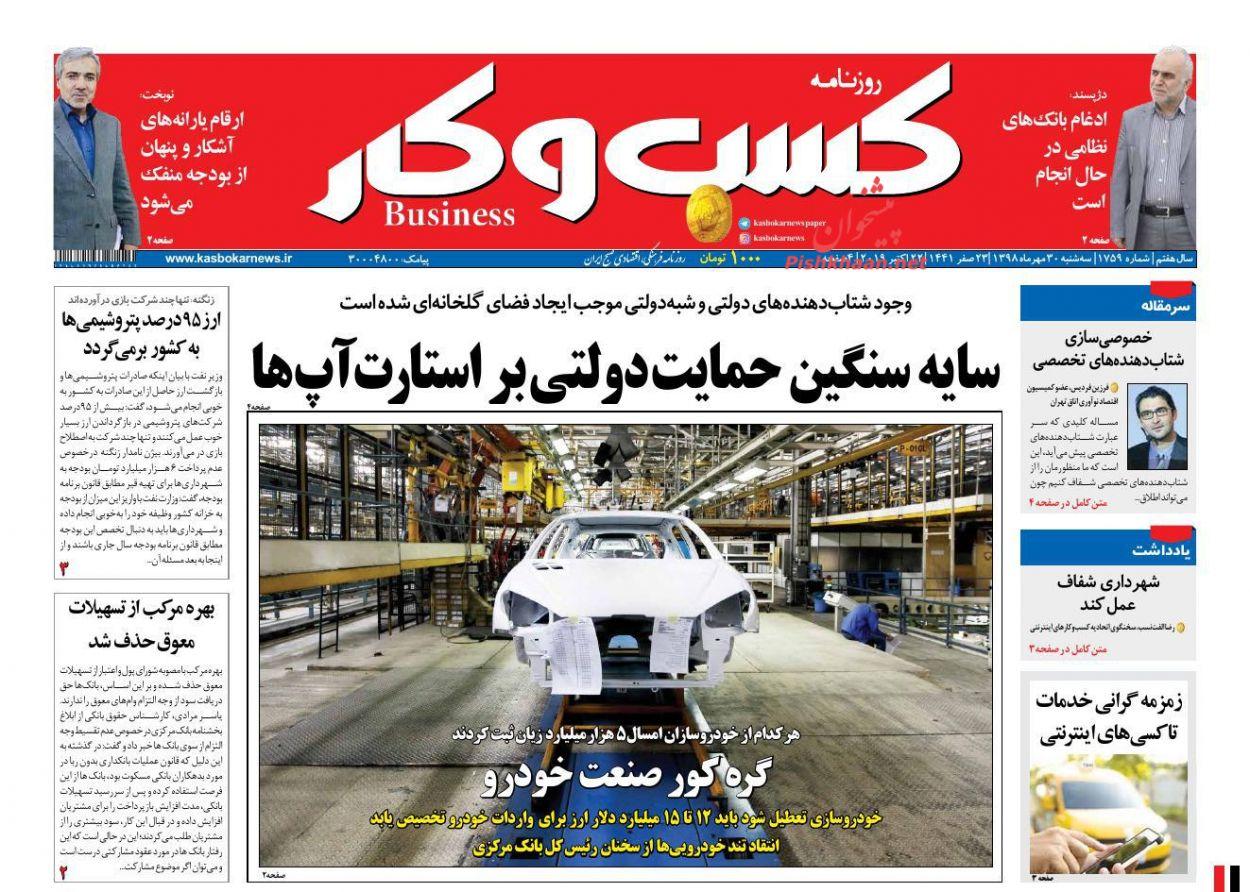 عناوین اخبار روزنامه کسب و کار در روز سهشنبه ۳۰ مهر :