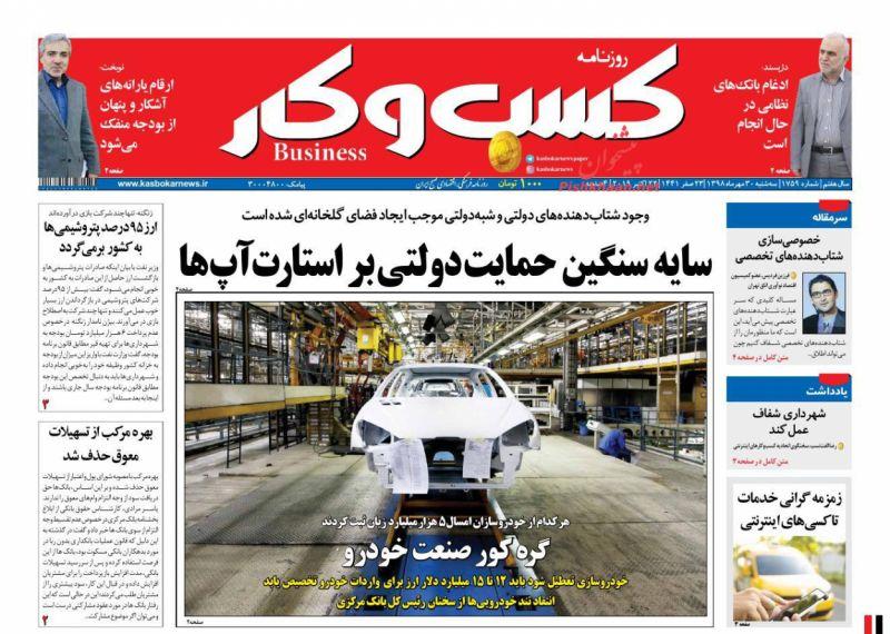 عناوین اخبار روزنامه كسب و كار در روز سهشنبه ۳۰ مهر