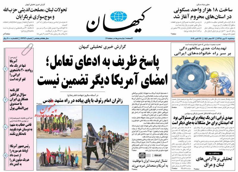 عناوین اخبار روزنامه کيهان در روز سهشنبه ۳۰ مهر