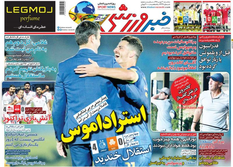 عناوین اخبار روزنامه خبر ورزشی در روز سهشنبه ۳۰ مهر