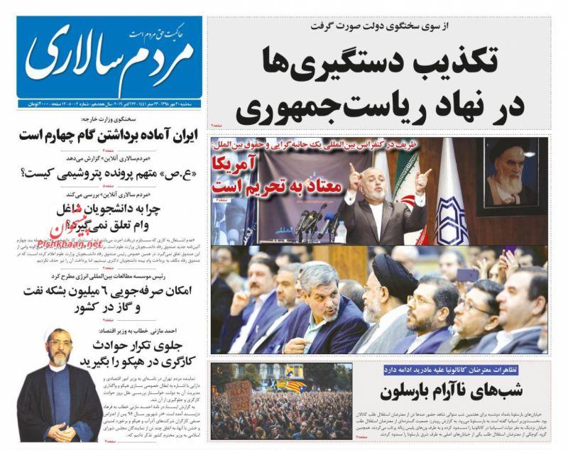عناوین اخبار روزنامه مردم سالاری در روز سهشنبه ۳۰ مهر