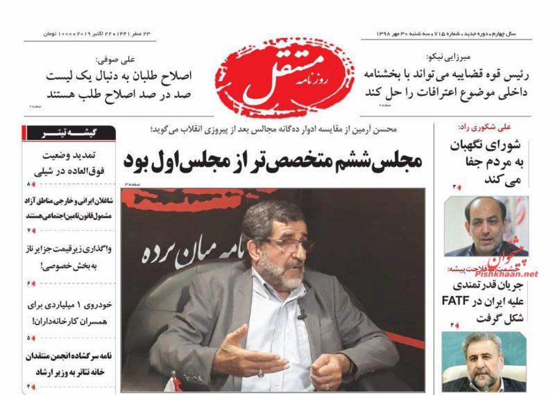 عناوین اخبار روزنامه مستقل در روز سهشنبه ۳۰ مهر
