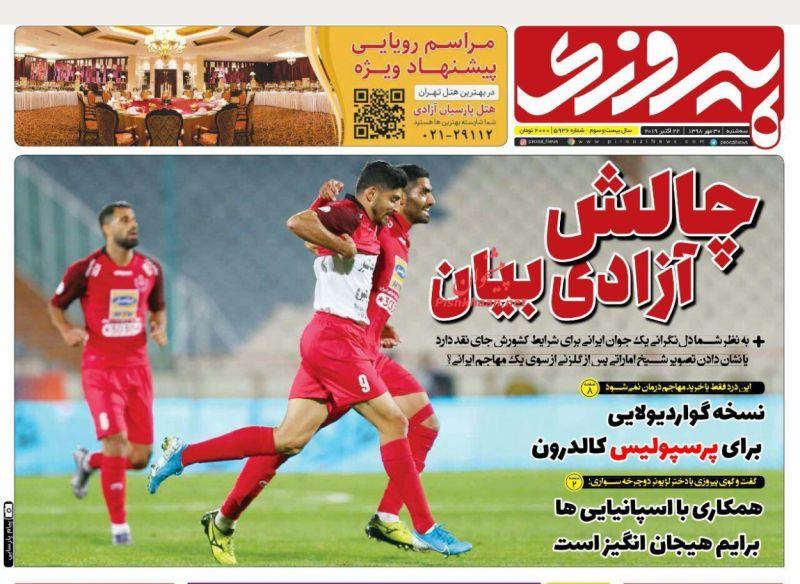 عناوین اخبار روزنامه پیروزی در روز سهشنبه ۳۰ مهر :