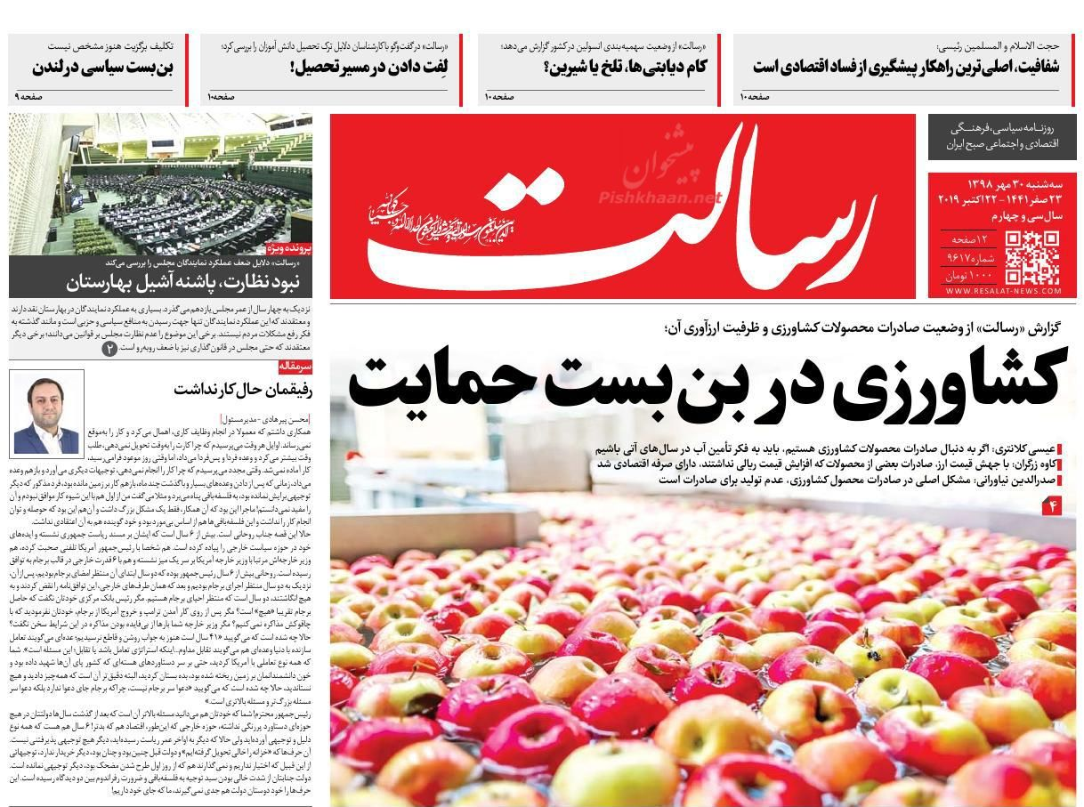 عناوین اخبار روزنامه رسالت در روز سهشنبه ۳۰ مهر :