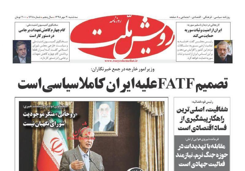 عناوین اخبار روزنامه رویش ملت در روز سهشنبه ۳۰ مهر