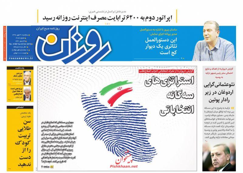 عناوین اخبار روزنامه روزان در روز سهشنبه ۳۰ مهر