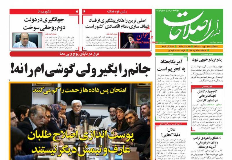 عناوین اخبار روزنامه صدای اصلاحات در روز سهشنبه ۳۰ مهر