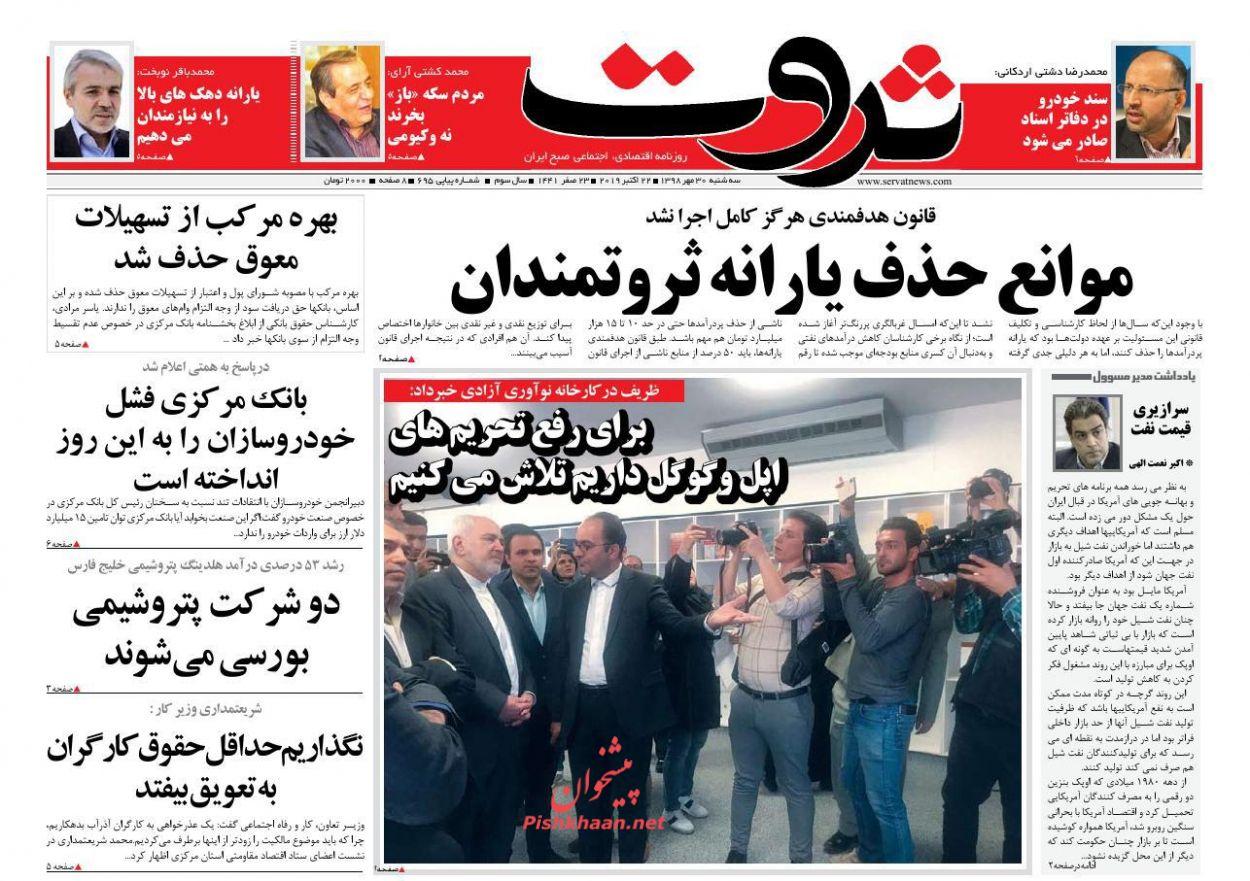 عناوین اخبار روزنامه ثروت در روز سهشنبه ۳۰ مهر :