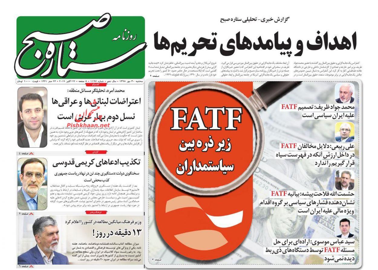 عناوین اخبار روزنامه ستاره صبح در روز سهشنبه ۳۰ مهر :