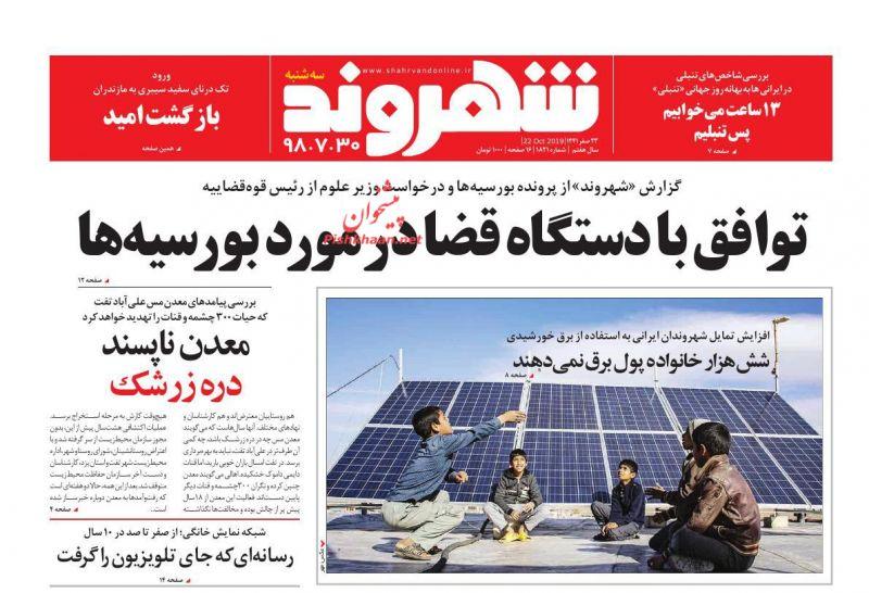 عناوین اخبار روزنامه شهروند در روز سهشنبه ۳۰ مهر