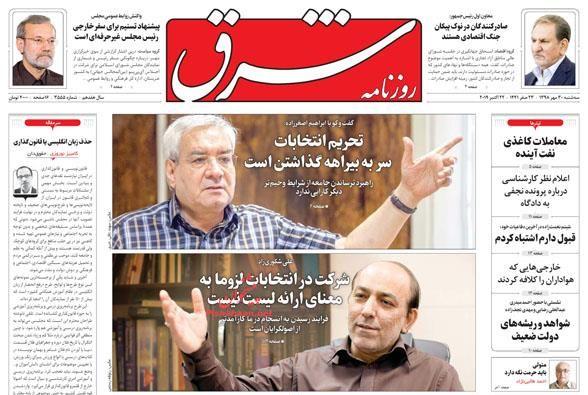 عناوین اخبار روزنامه شرق در روز سهشنبه ۳۰ مهر