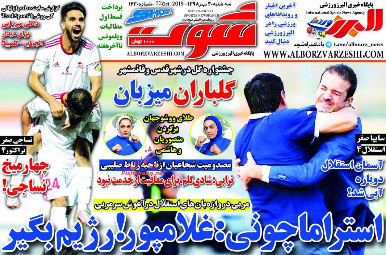عناوین اخبار روزنامه شوت در روز سهشنبه ۳۰ مهر :