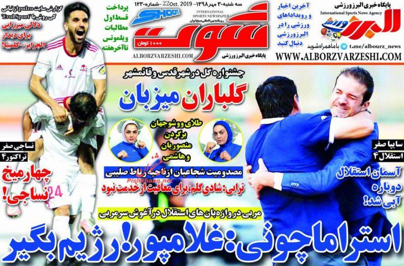 عناوین اخبار روزنامه شوت در روز سهشنبه ۳۰ مهر
