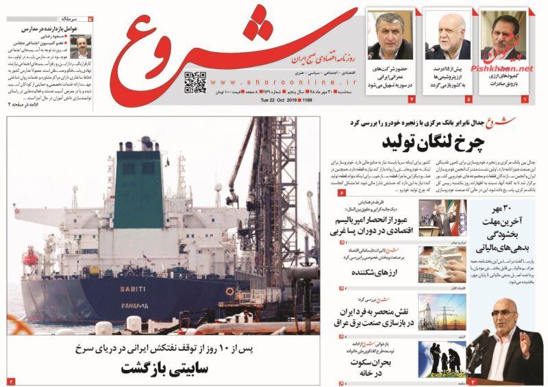 عناوین اخبار روزنامه شروع در روز سهشنبه ۳۰ مهر :