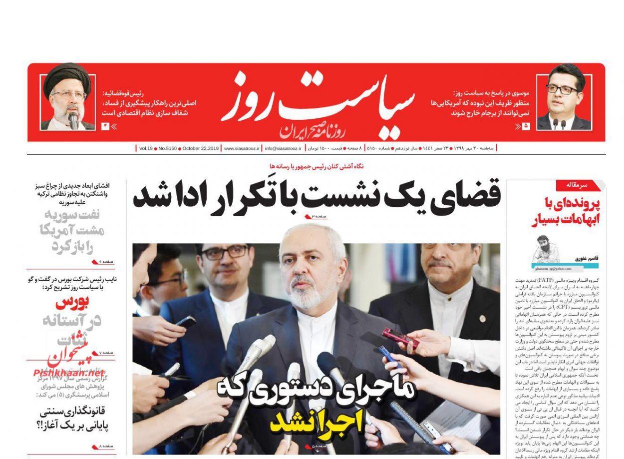 عناوین اخبار روزنامه سیاست روز در روز سهشنبه ۳۰ مهر :