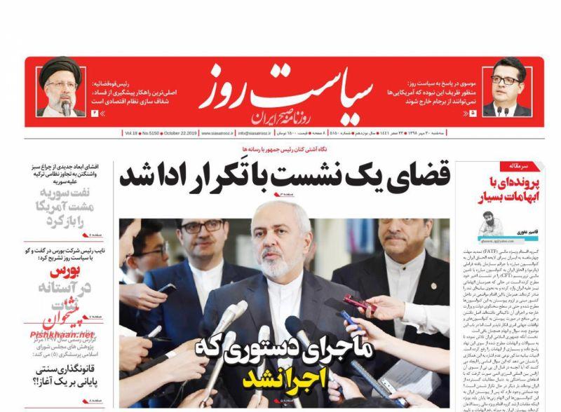 عناوین اخبار روزنامه سیاست روز در روز سهشنبه ۳۰ مهر