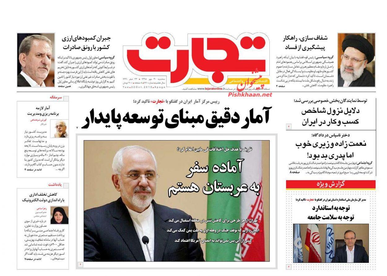عناوین اخبار روزنامه تجارت در روز سهشنبه ۳۰ مهر :