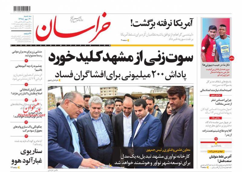 عناوین اخبار روزنامه خراسان در روز سهشنبه ۳۰ مهر