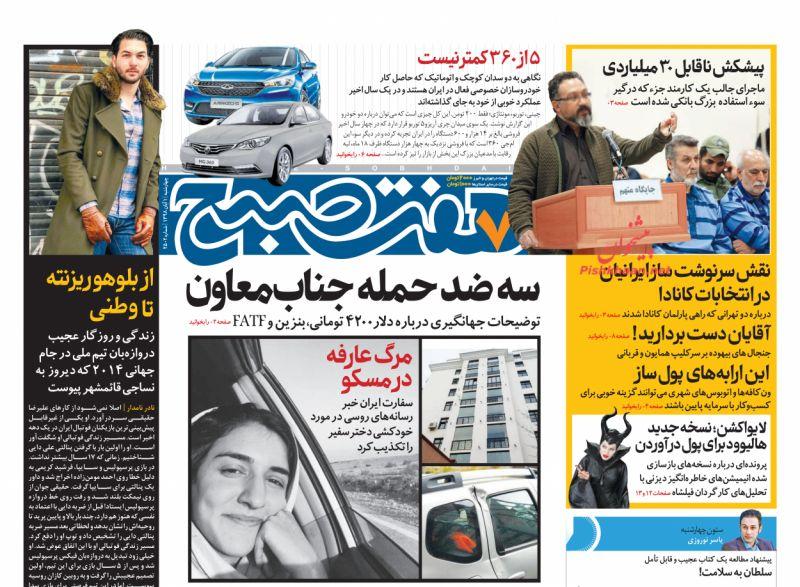 عناوین اخبار روزنامه هفت صبح در روز چهارشنبه ۱ آبان