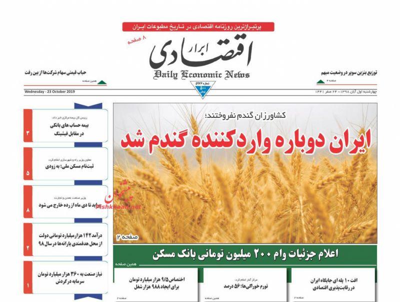 عناوین اخبار روزنامه ابرار اقتصادی در روز چهارشنبه ۱ آبان :