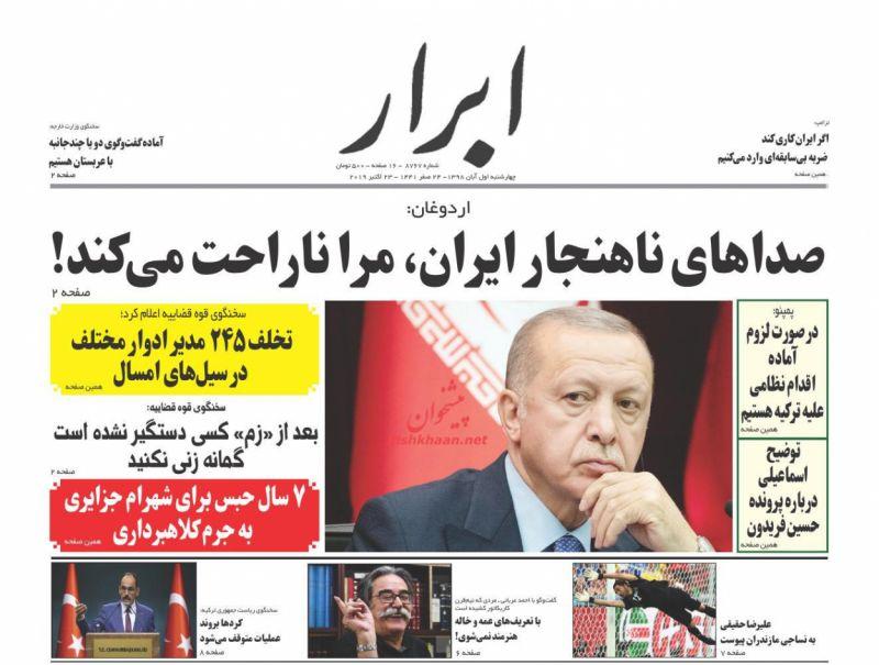 عناوین اخبار روزنامه ابرار در روز چهارشنبه ۱ آبان