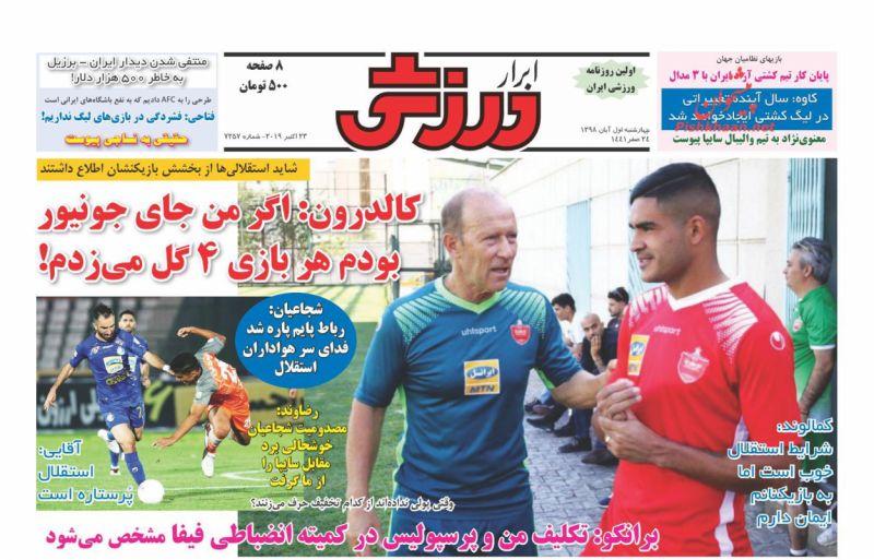 عناوین اخبار روزنامه ابرار ورزشى در روز چهارشنبه ۱ آبان