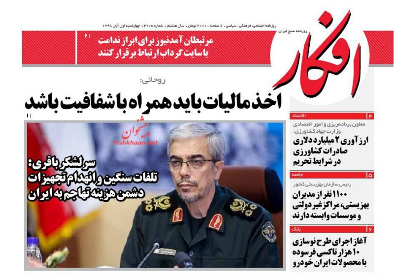 عناوین اخبار روزنامه افکار در روز چهارشنبه ۱ آبان