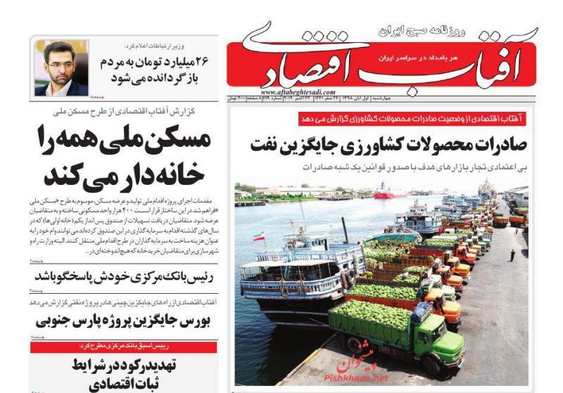 عناوین اخبار روزنامه آفتاب اقتصادی در روز چهارشنبه ۱ آبان
