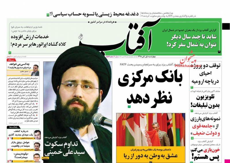 عناوین اخبار روزنامه آفتاب یزد در روز چهارشنبه ۱ آبان