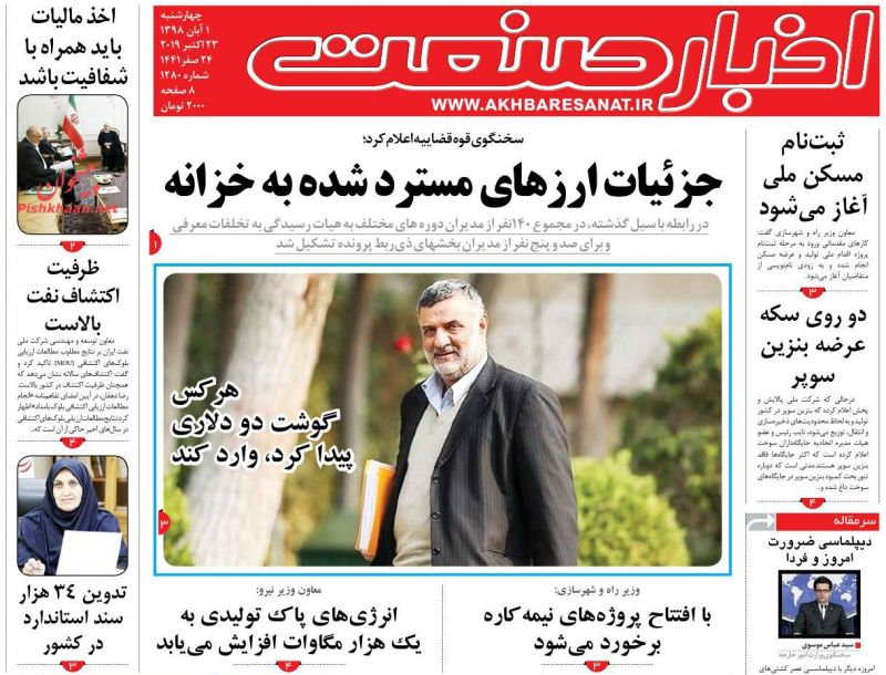 عناوین اخبار روزنامه اخبار صنعت در روز چهارشنبه ۱ آبان :