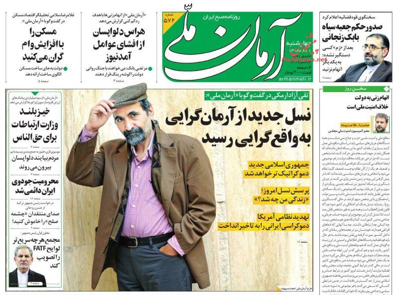 عناوین اخبار روزنامه آرمان ملی در روز چهارشنبه ۱ آبان :