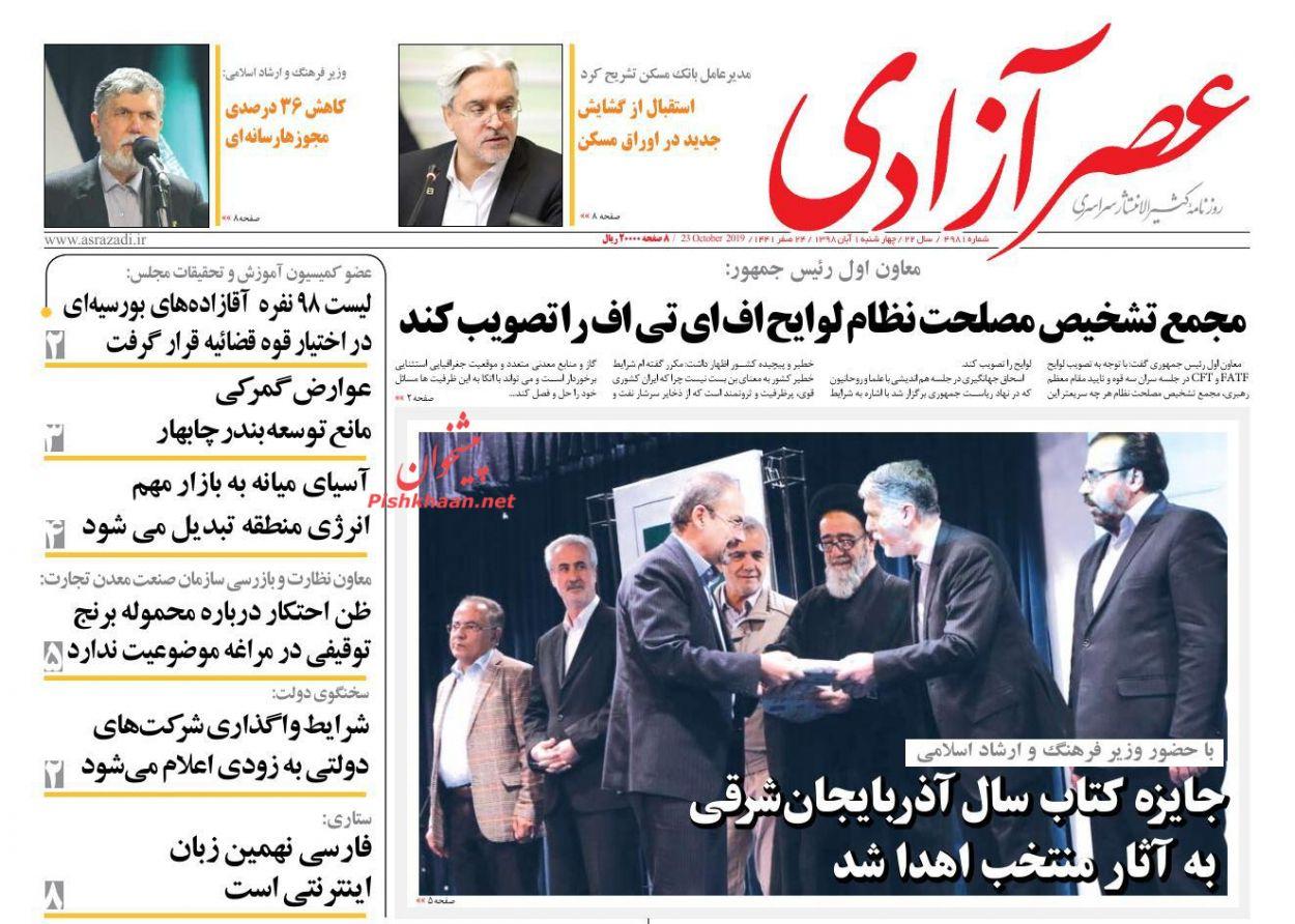 عناوین اخبار روزنامه عصرآزادی در روز چهارشنبه ۱ آبان :