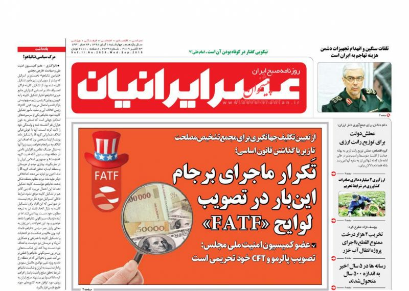عناوین اخبار روزنامه عصر ایرانیان در روز چهارشنبه ۱ آبان
