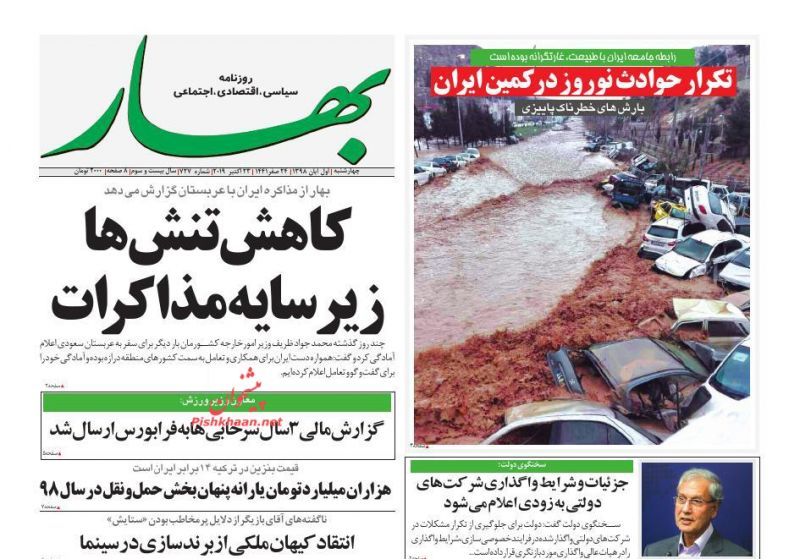 عناوین اخبار روزنامه بهار در روز چهارشنبه ۱ آبان