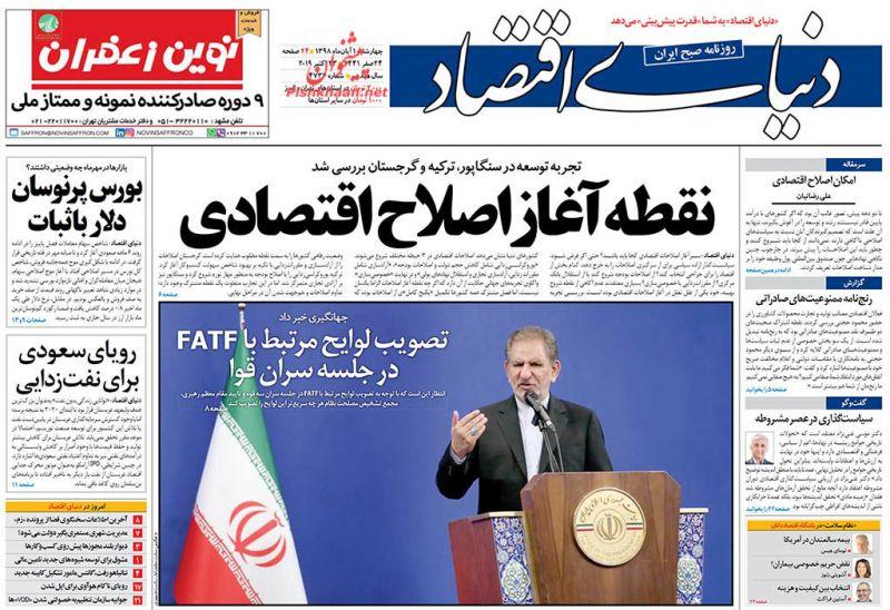 عناوین اخبار روزنامه دنیای اقتصاد در روز چهارشنبه ۱ آبان :